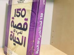 تحميل كتاب 150 قصة تضئ لك الحياة