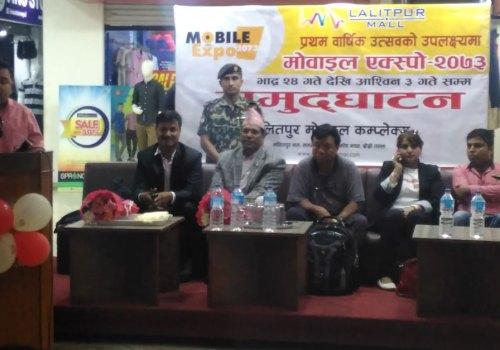 ललितपुरमा मोबाइल एक्स्पो, हरेक मोबाइल बिक्रीको रु.१० महाविर पुनको राष्ट्रिय आविस्कार केन्द्रलाई