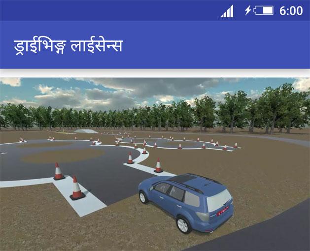 मोबाइल एपबाटै सवारी साधन चलाउन सिक्न सकिने, 'ड्राईभिङ्ग लाइसेन्स' एप सार्वजनिक
