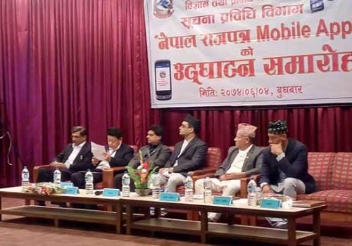 राजपत्रको सबै जानकारी एकै स्थानमा हेर्न पाईने, नेपाल राजपत्र मोबाइल एप सार्वजनिक