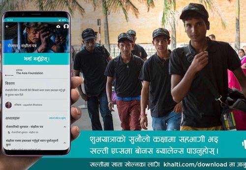 शुभयात्रा एपको अनलाईन कक्षामा सहभागी हुनुस्, खल्तीमा ब्यालेन्स पाउनुस्