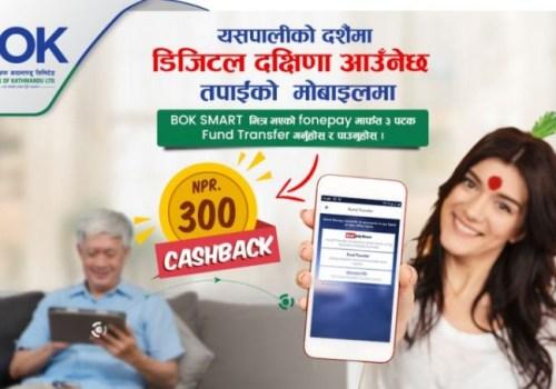 बैंक अफ काठमाण्डूको 'बिओके स्मार्ट डिजिटल दक्षिणा' योजना, नगदै उपहार पाईने