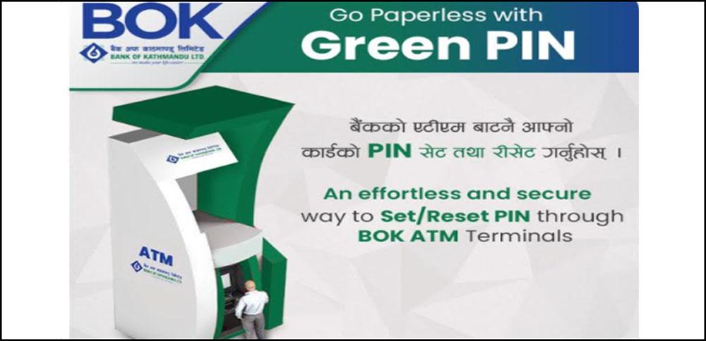 बैंक अफ काठमाण्डूले एटिएम कार्डको लागि शुरु गर्यो ग्रिन पिन सुबिधा