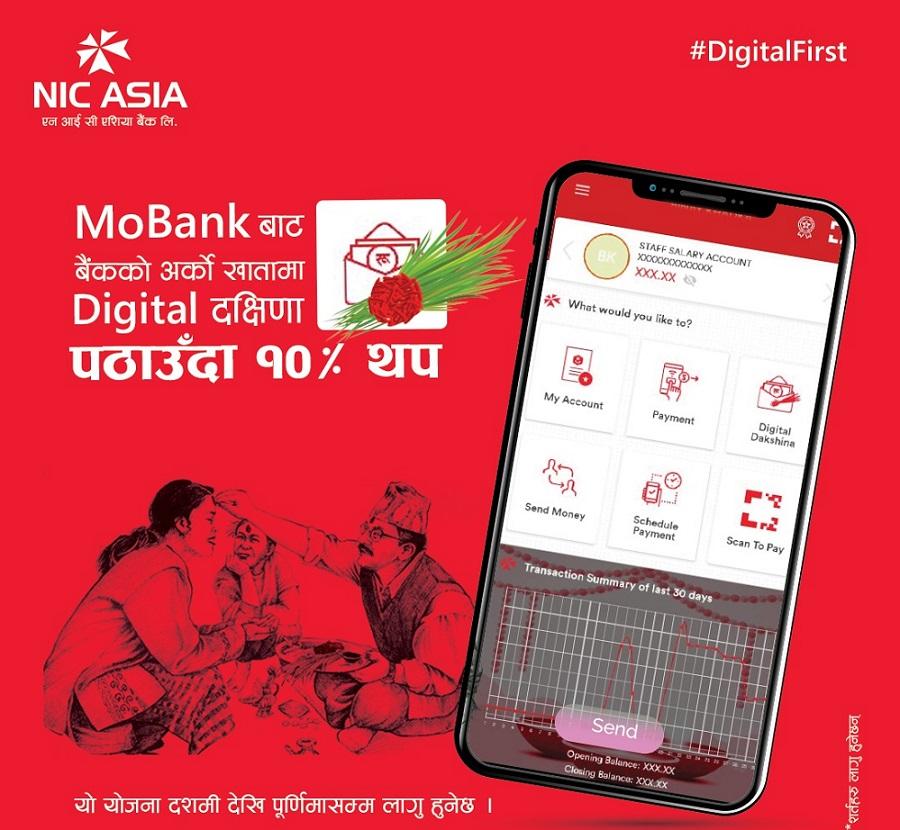 एनआईसी एशिया बैंकको 'डिजिटल दक्षिणा', मोबाइल बैंकिङ्गबाट दक्षिणा दिँदा १० प्रतिशत थपिने