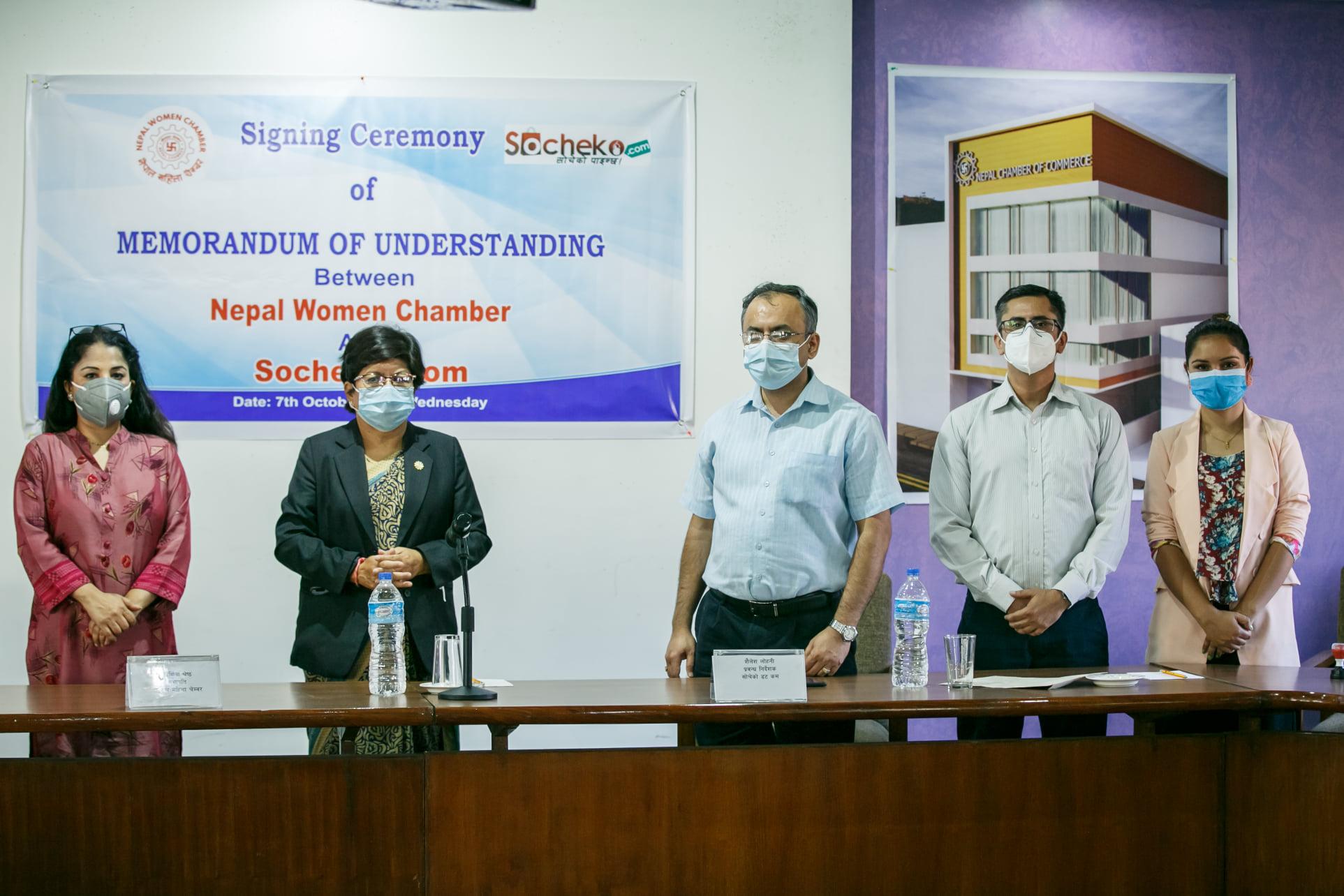 नेपाल महिला चेम्बर र सोचेको डटकमबीच सम्झौता