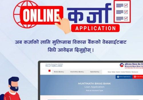 मुक्तिनाथ विकास बैंकद्धारा अनलाइन कर्जा आवेदन सेवा शुरु