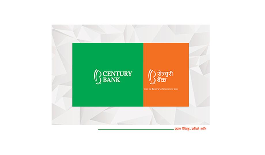 सेञ्चुरी बैंकमा स्मार्ट टेलर संचालन, अब पैसा झिक्न चेक तथा डेविट कार्ड नचाहिने