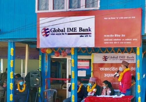 ग्लोबल आइएमई बैंकको २३२औ शाखारहित बैंकिङ्ग सेवा ईलामको माईजोगमाईमा