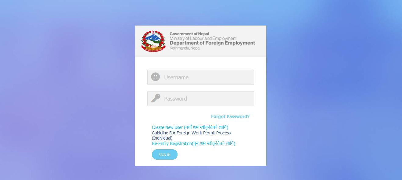 नयाँ श्रम स्वीकृति पनि अनलाइनबाटै दिने तयारी