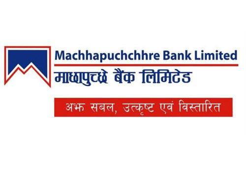 माछापुच्छ्रे बैंक र एशियन डेभलपमेन्ट बैंकबीच टीएसीफपी कार्यक्रम अन्तर्गत सम्झौता