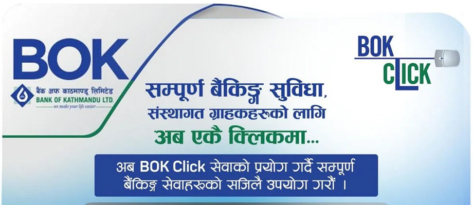 बैंक अफ काठमाण्डूको ईन्टरनेट बैंकिङ सुविधा अब एकै क्लिकमा