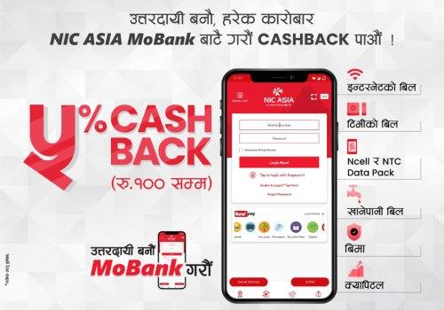एनआईसी एसिया बैंकको मोबाइल बैंक प्रयोग गर्दा क्यासब्याक पाईने