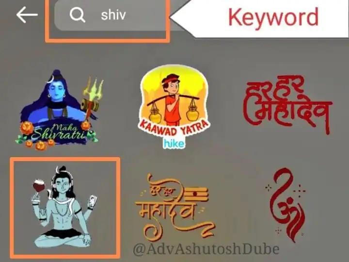 इन्स्टाग्राममा भगवान शिवलाई आपत्तिजनक रुपमा देखाईएको भन्दै भारतमा उजुरी