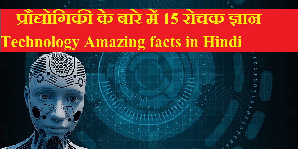 Technology Amazing facts in Hindi