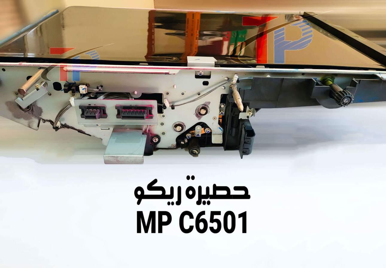 حصيرة ريكو MP C6501