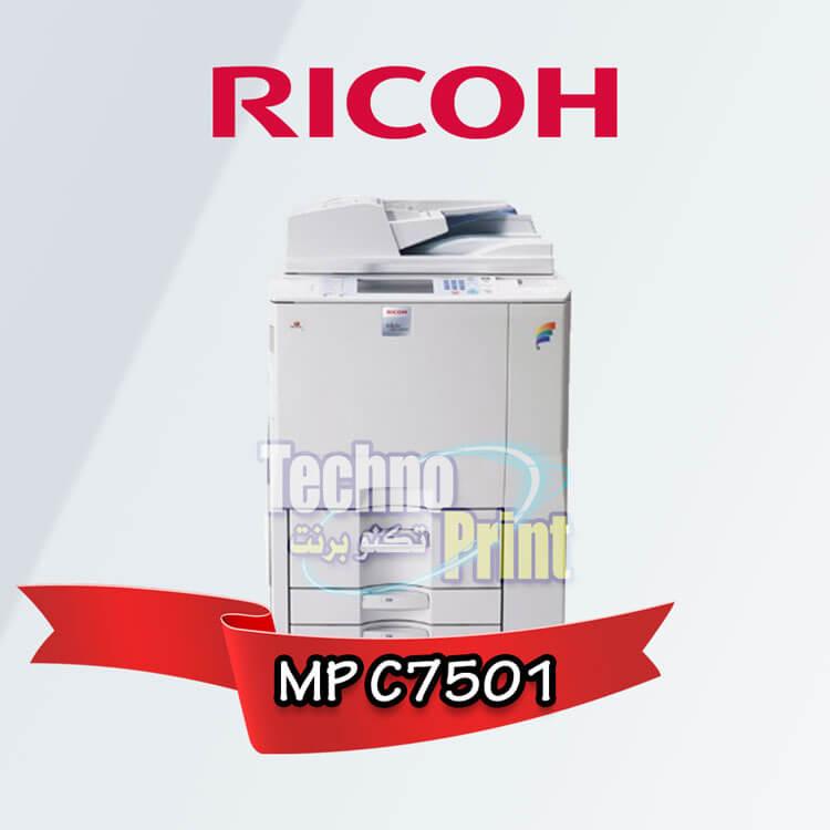 ريكو MP C7501