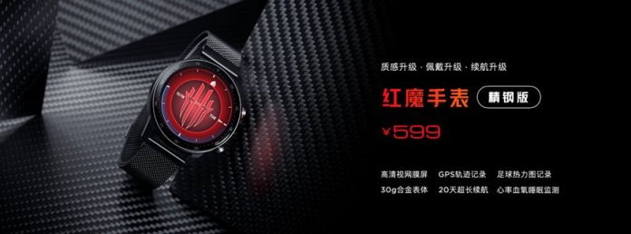 RedMagic Watch Stainless Steel Edition launched in China for 599 Yuan