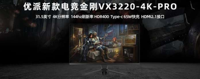 ViewSonic VX3220-4K-PRO and VX2880-4K-PRO launched in China