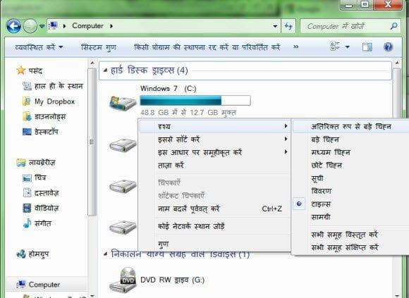 Hindi Language Pack For Windows 7 32-bit