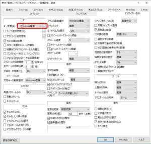 WZWZエディタのユーザーインターフェイス変更03