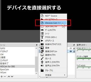 HD Camera for OBS Studio デバイス設定