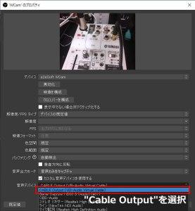 OBS Studio カスタムデバイスの選択