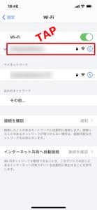 iPhone Wi-FI設定