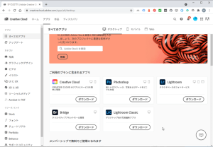 Adobe CC 利用可能なアプリ