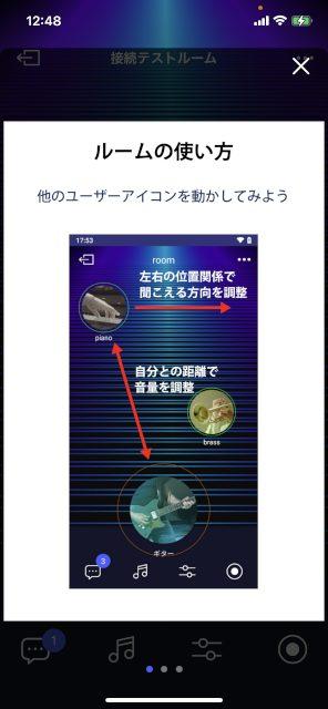 Syncroom iOS版 ガイド ページ1