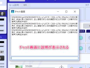 Syncroom画面 チャットボックス