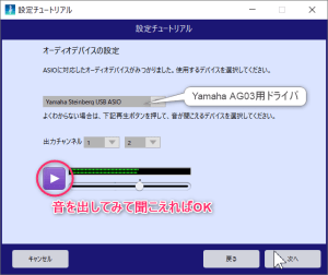 Syncroom セットアップ4