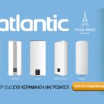 promociq na bojleri atlantic s 5 godini garanciq 1