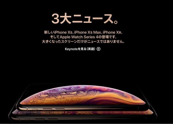 iPhone 6s持ちが乗り換えるべき新型iPhoneは