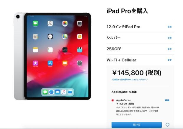 【欲しい度アップ】新型iPad Pro 12.9インチの縦幅はA4サイズを下回っている