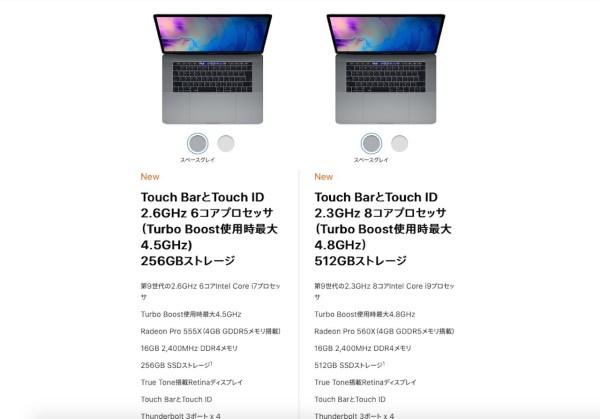 【速報】MacBook Proがサイレントアップデート
