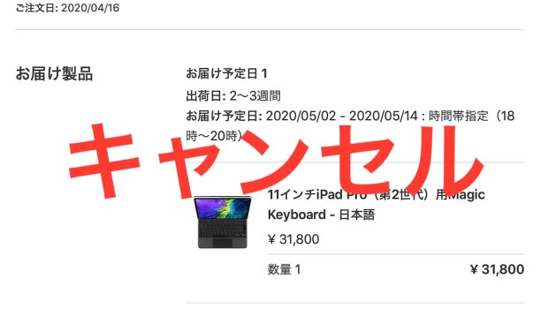 iPad Pro用のMagic Keyboardをキャンセル!
