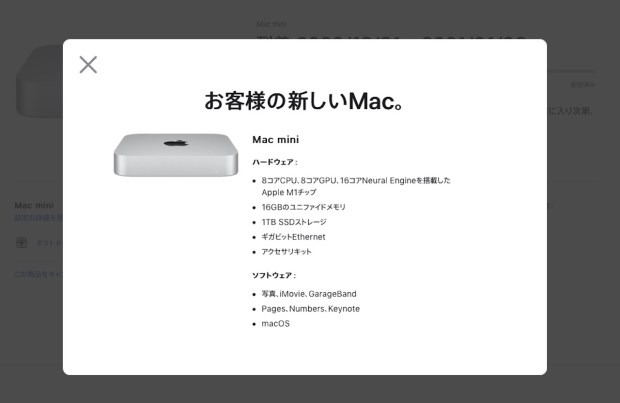 M1 Mac mini(2020)を注文しました。