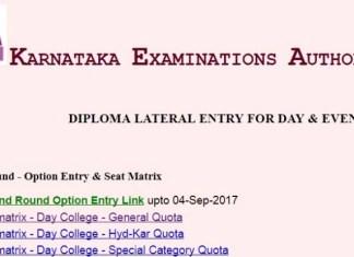 KEA DCET 2017, Kerala, Education, Exam, Diploma, KEA DCET 2017 rank , KEA DCET 2017 allotment, KEA DCET 2017 result