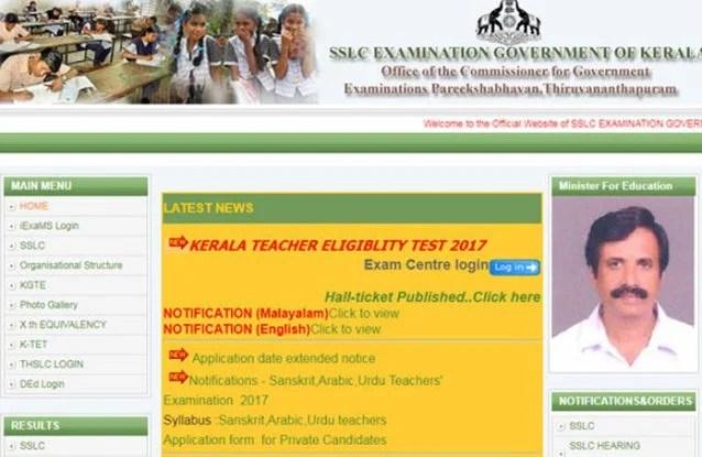 KTET 2017 Results, KTET 2017, KTET 2017 Exam, KTET 2017 News, Kerala, Kerala TET Results, Kerala Education News