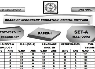 check OTET 2017 Results, Download OTET 2017 Answer Keys, otet 2017 results, otet 2017 result, otet 2017 answer keys, otet 2017 exam, otet 2017 notification, otet 2017 latest updates, otet 2017, otet, bse odisha, odisha otet results, odisha education, teacher eligibility test, odisha government jobs, bseodisha.ac.in