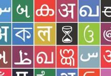 Indian Language, IAMAI, Kantar, Internet