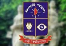 Dhaka University