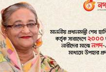 Bangladesh rime Minister Sheikh Hasina