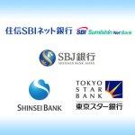 ネット銀行の金利・ATMサービス比較表【2013年9月】