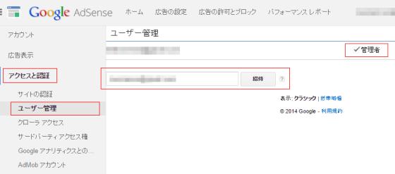 Google AdSense のアカウント移行 2014/11