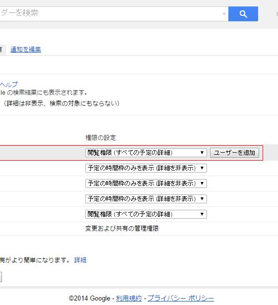 Google カレンダーのアカウント移行 2014/11