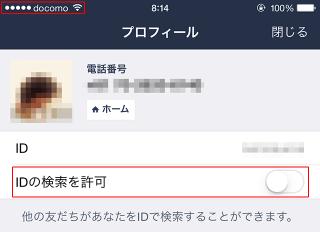 「IDの検索を許可」はプロフィール画面から設定できる