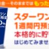 東京スター銀行のスターワン1週間円預金の利率がなんと0.3%にアップ!預入最適額は104,286円(2014年3月)