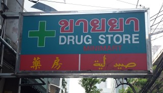 A sign for a Thai pharmacy. (Photo by Will Greene)