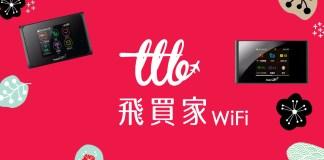 飛買家WiFi